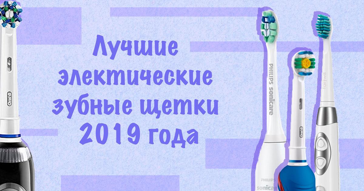 Кращі електричні зубні щітки, які ми рекомендуємо в 2019 році