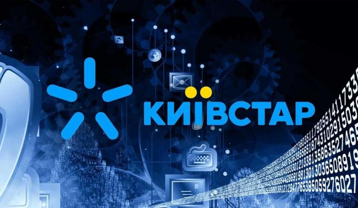 Як подзвонити і додзвонитися оператору Київстар
