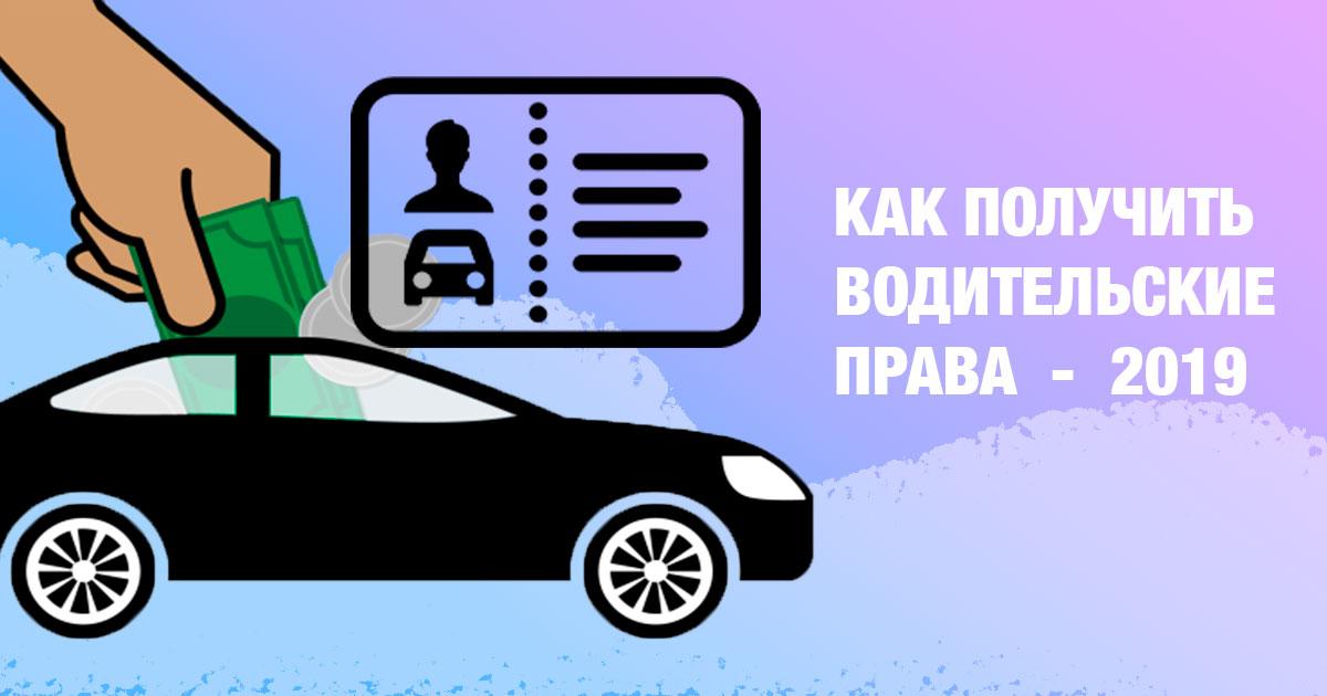 Як отримати і відновити водійські права в 2019 році