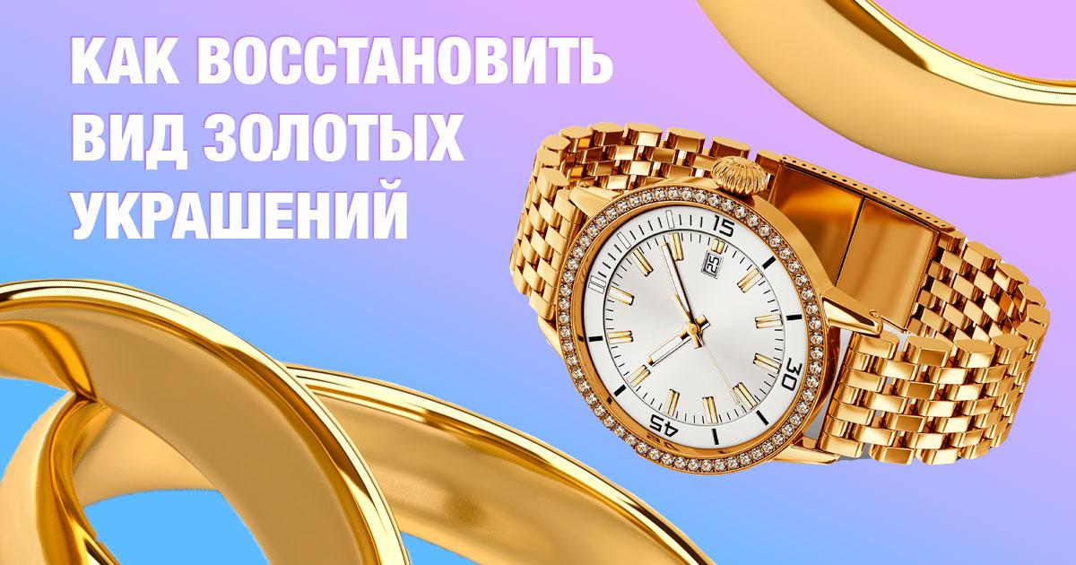 Як позбутися від подряпин на золотих прикрасах і годинах