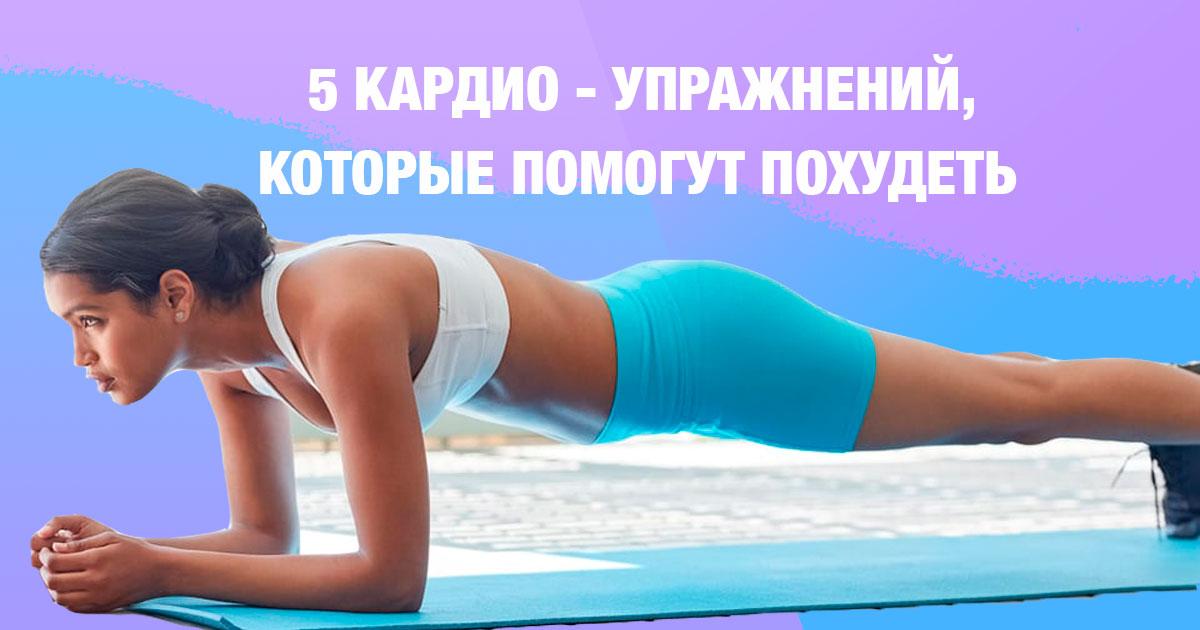 5 кардіо-вправ, з якими можна тренуватися і худнути де завгодно