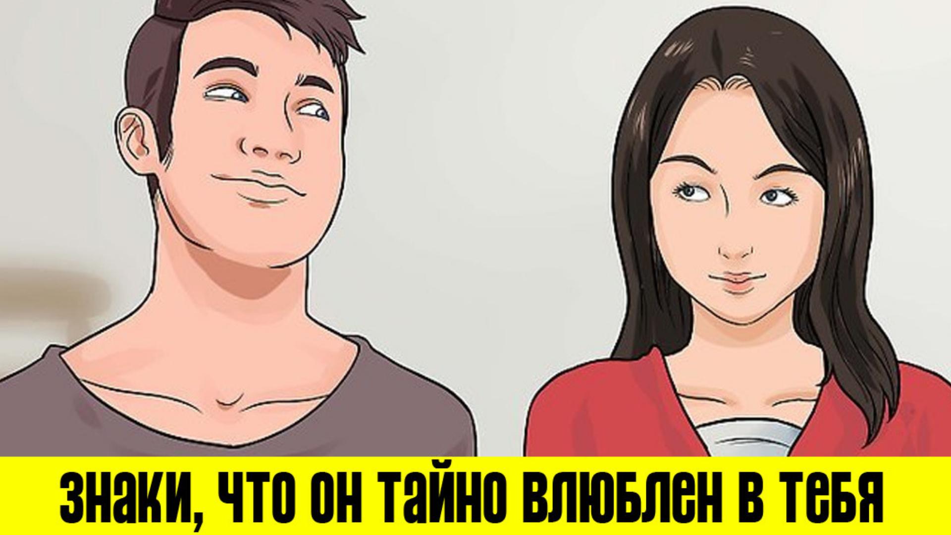 7 прихованих знаків того, що чоловік таємно закоханий у вас