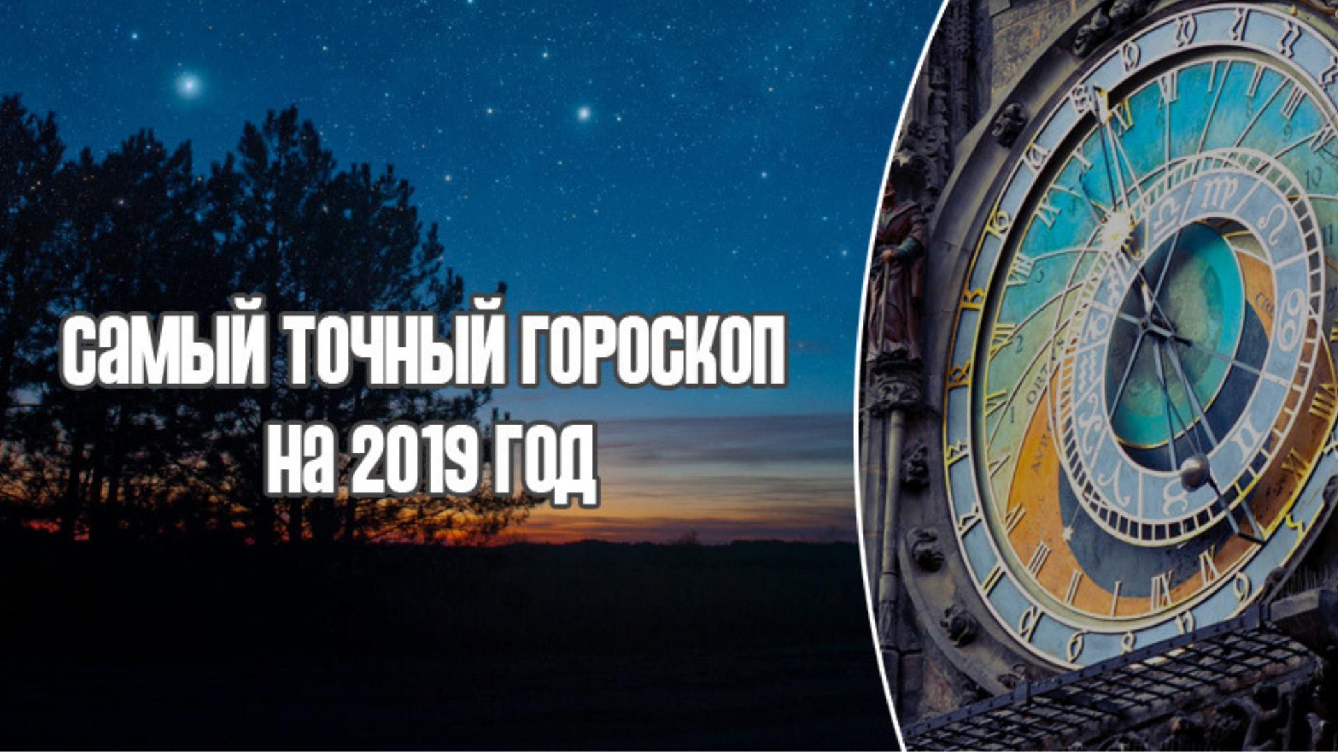 Астрологи виявили самий точний гороскоп для всіх знаків на 2019 рік